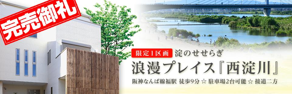 浪漫プレイス西淀川 完売いたしました。